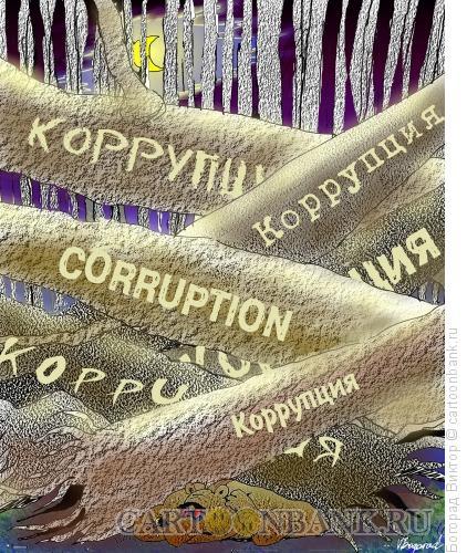 Карикатура: Под буреломом коррупции, Богорад Виктор