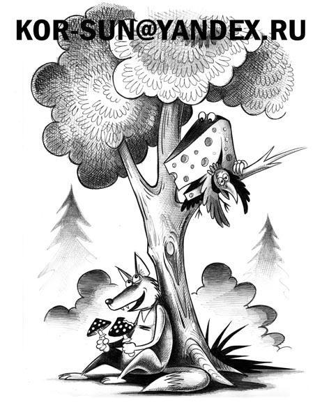 Карикатура: Ворона и лисица, Сергей Корсун