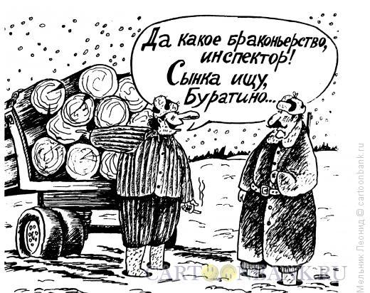 Карикатура: Хитрый лесозаготовитель, Мельник Леонид