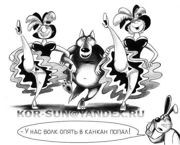Карикатура: Канкан, Сергей Корсун