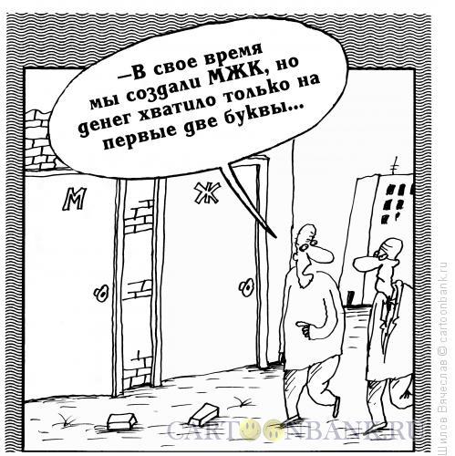 Карикатура: МЖК (Молодежный Жилой Комплекс), Шилов Вячеслав