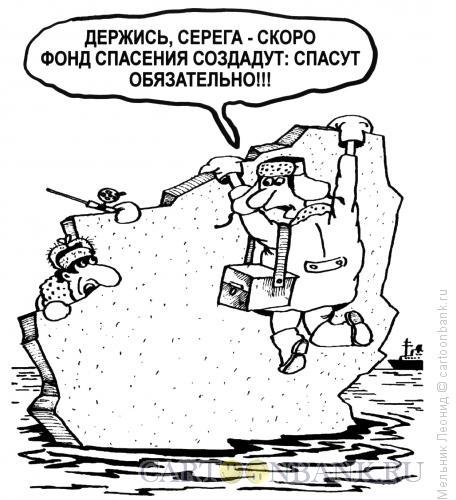 Карикатура: Помощь придет!, Мельник Леонид