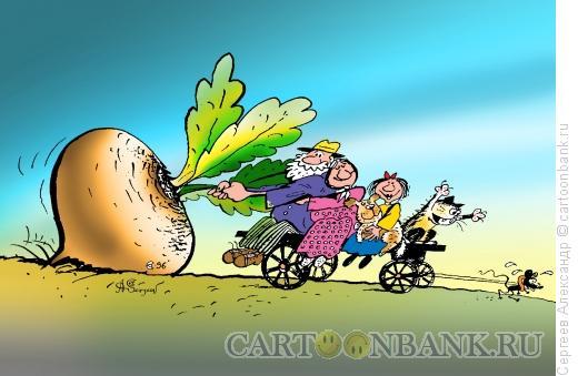 Карикатура: Сказка о репке и мышке, Сергеев Александр