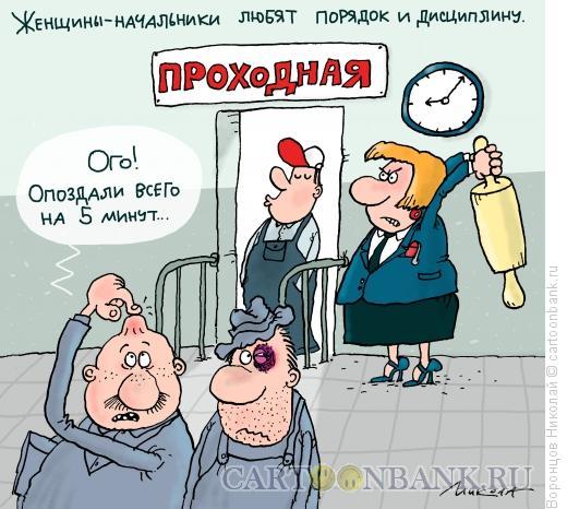 Карикатура: Женщина, Воронцов Николай