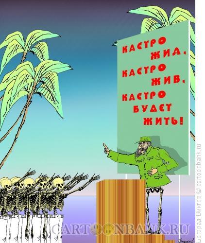 Карикатура: Фидель Кастро, Богорад Виктор