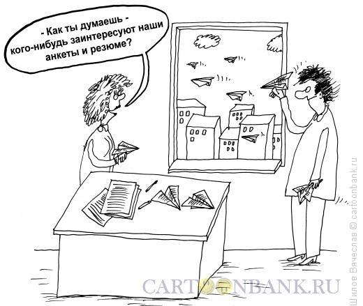 Карикатура: Рассылка резюме, Шилов Вячеслав
