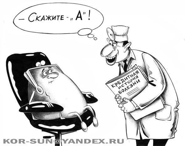 Карикатура: Кредитная история болезни, Сергей Корсун