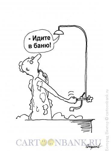 Карикатура: Отключение горячей воды, Богорад Виктор
