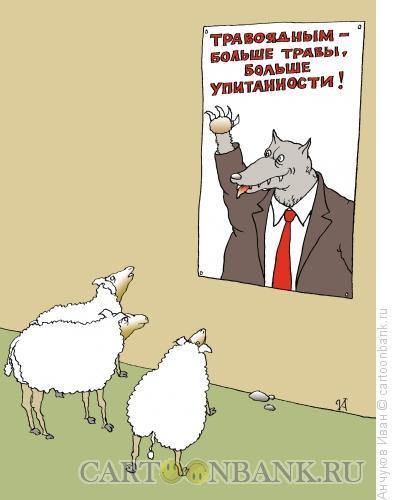 Карикатура: Травоядные, Анчуков Иван