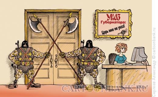 Карикатура: Указ Губернатора, Сергеев Александр