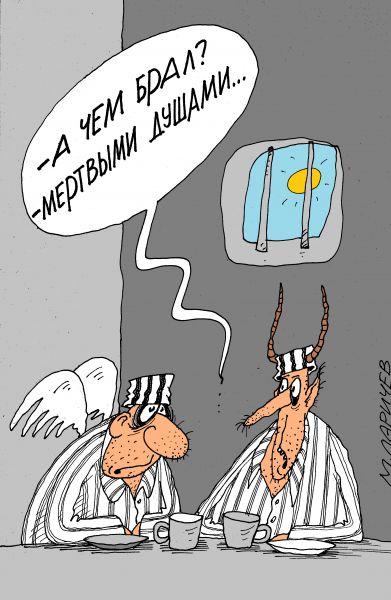 Карикатура: души, Михаил Ларичев