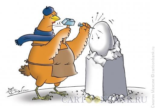 Карикатура: Курица-скульптор, Смагин Максим