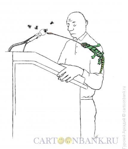 Карикатура: лектор и хамелеон, Гурский Аркадий
