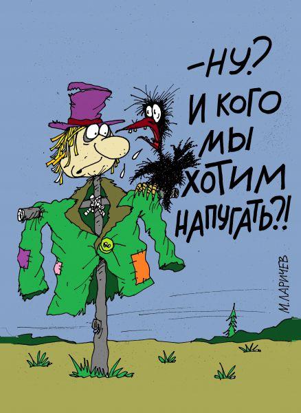 Карикатура: Пугало, Михаил Ларичев