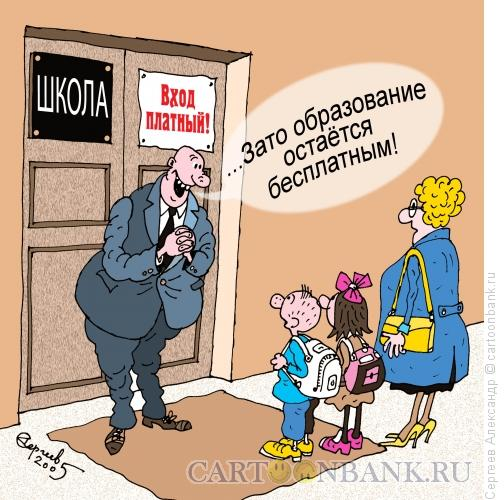 Карикатура: Учёба в школе, Сергеев Александр