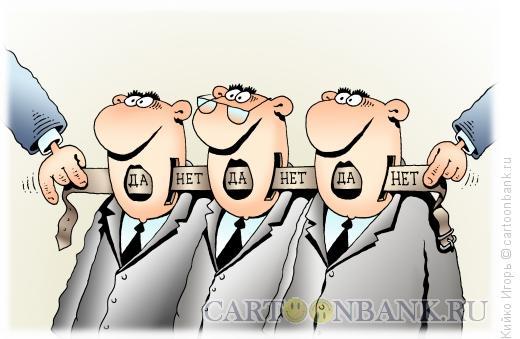 Карикатура: Единогласие, Кийко Игорь