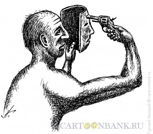 Карикатура: маска-пистолет, Гурский Аркадий