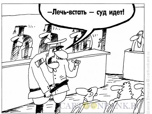 Карикатура: Суд идет, Шилов Вячеслав