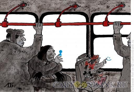Карикатура: В автобусе, Лобанов Антон