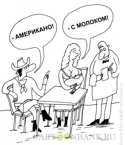 Карикатура: Американо с молоком, Шилов Вячеслав