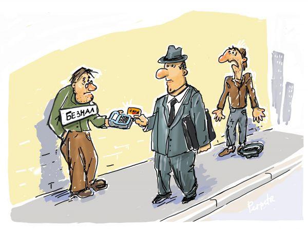 Карикатура: Нищий., Perpeta