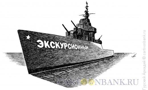 Карикатура: корабль, Гурский Аркадий