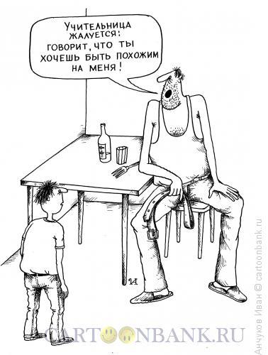Карикатура: отцы и дети, Анчуков Иван