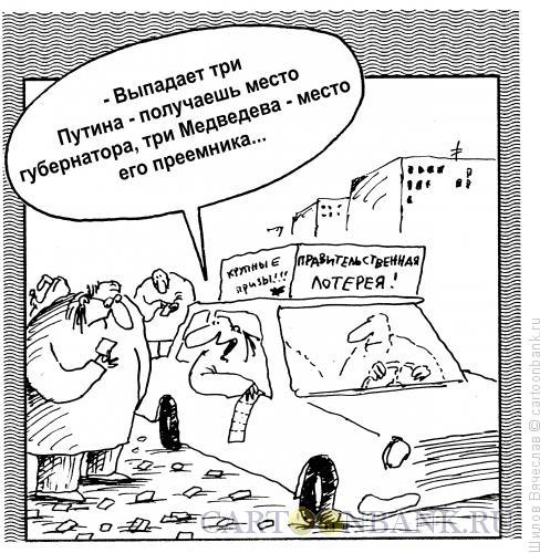 Карикатура: Правительственная лотерея, Шилов Вячеслав