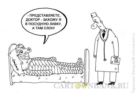 Карикатура: Предрассудки, Тарасенко Валерий