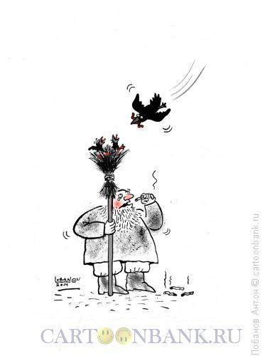 Карикатура: Дворник, Лобанов Антон