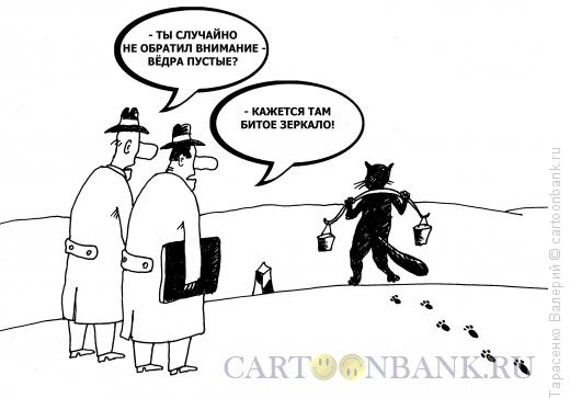 http://www.anekdot.ru/i/caricatures/normal/16/2/13/ploxaya-primeta.jpg