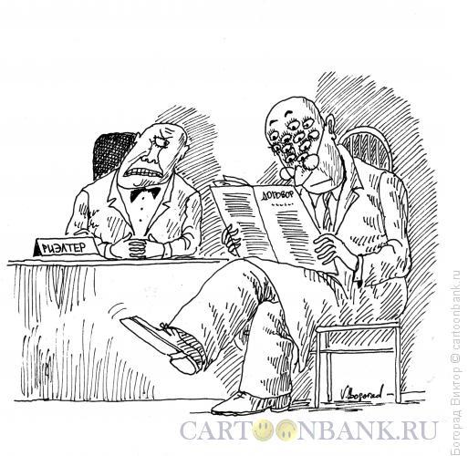 Карикатура: Бдительный покупатель, Богорад Виктор