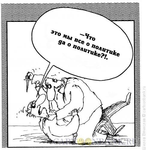 http://www.anekdot.ru/i/caricatures/normal/16/2/14/xoroshij-vopros.jpg