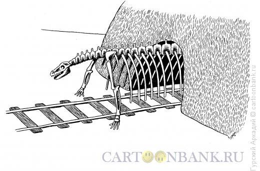 Карикатура: скелет динозавра, Гурский Аркадий
