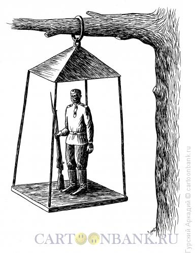 Карикатура: часовой на платформе, Гурский Аркадий