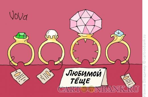 Карикатура: Кольцо для тещи, Иванов Владимир