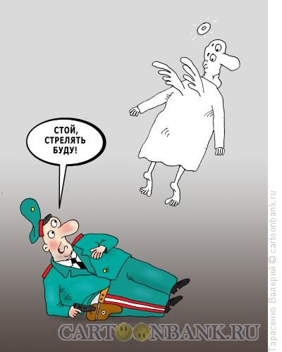 Карикатура: Смертельная рана, Тарасенко Валерий