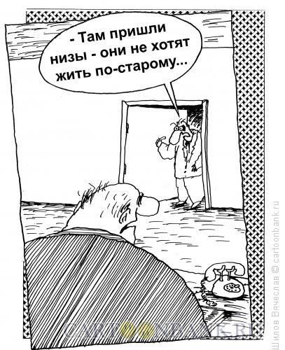 ПЛАНЫ КРЕМЛЯ ВСКРЫТЫ, карикатура, трибуна народа,