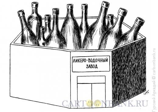 Карикатура: завод с бутылками, Гурский Аркадий