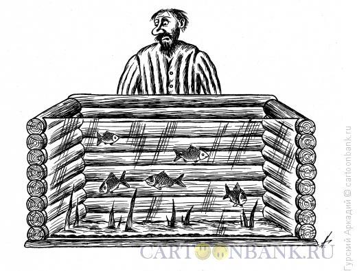 Карикатура: аквариум из брёвен, Гурский Аркадий