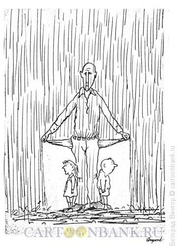 Карикатура: Отец, Богорад Виктор