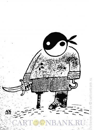 Карикатура: Пират, Лобанов Антон