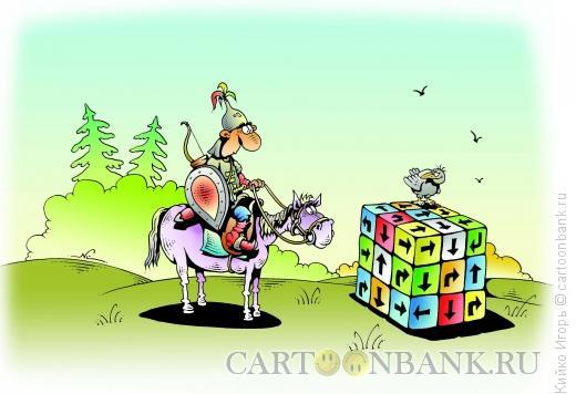 Карикатура: Распутье, Кийко Игорь