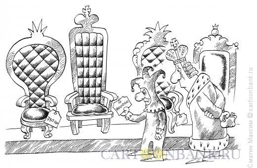 Карикатура: Выбор трона, Смагин Максим