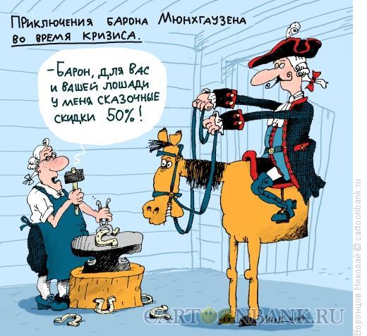 Карикатура: Мюнхаузен, Воронцов Николай