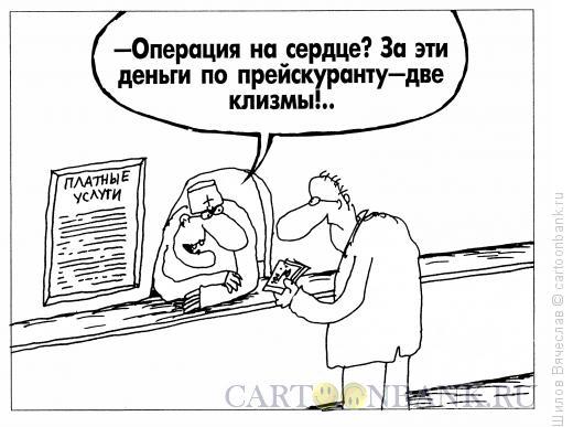 Карикатура: Прейскурант, Шилов Вячеслав