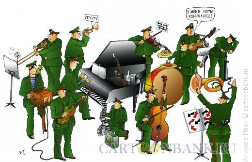 Карикатура: военный оркестр, Анчуков Иван