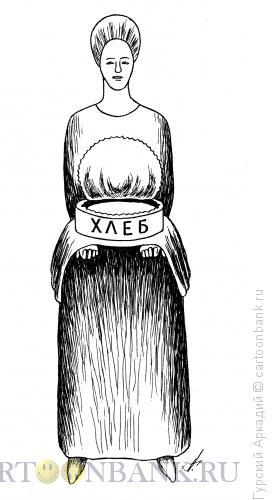 Карикатура: хлеб-соль в консервах, Гурский Аркадий
