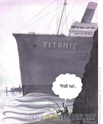 Карикатура: титаник, Ненашев Владимир
