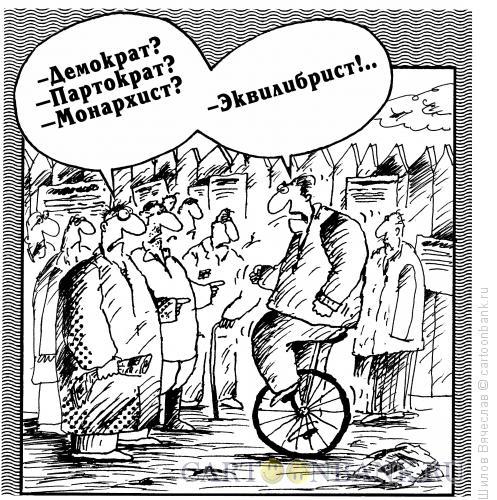 Карикатура: Эквилибрист, Шилов Вячеслав